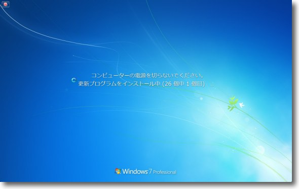 windows7 更新 プログラム 手動