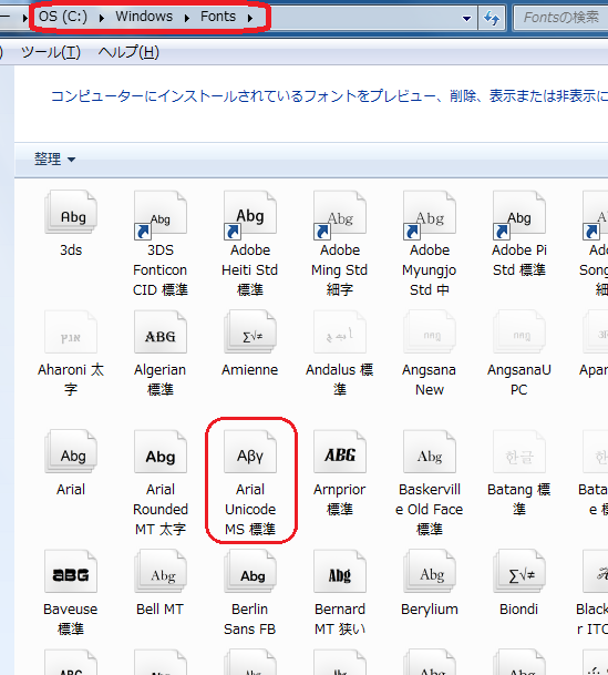 SOLIDWORKS] Office2016環境 PDFへ保存「Arial Unicode MSフォントが