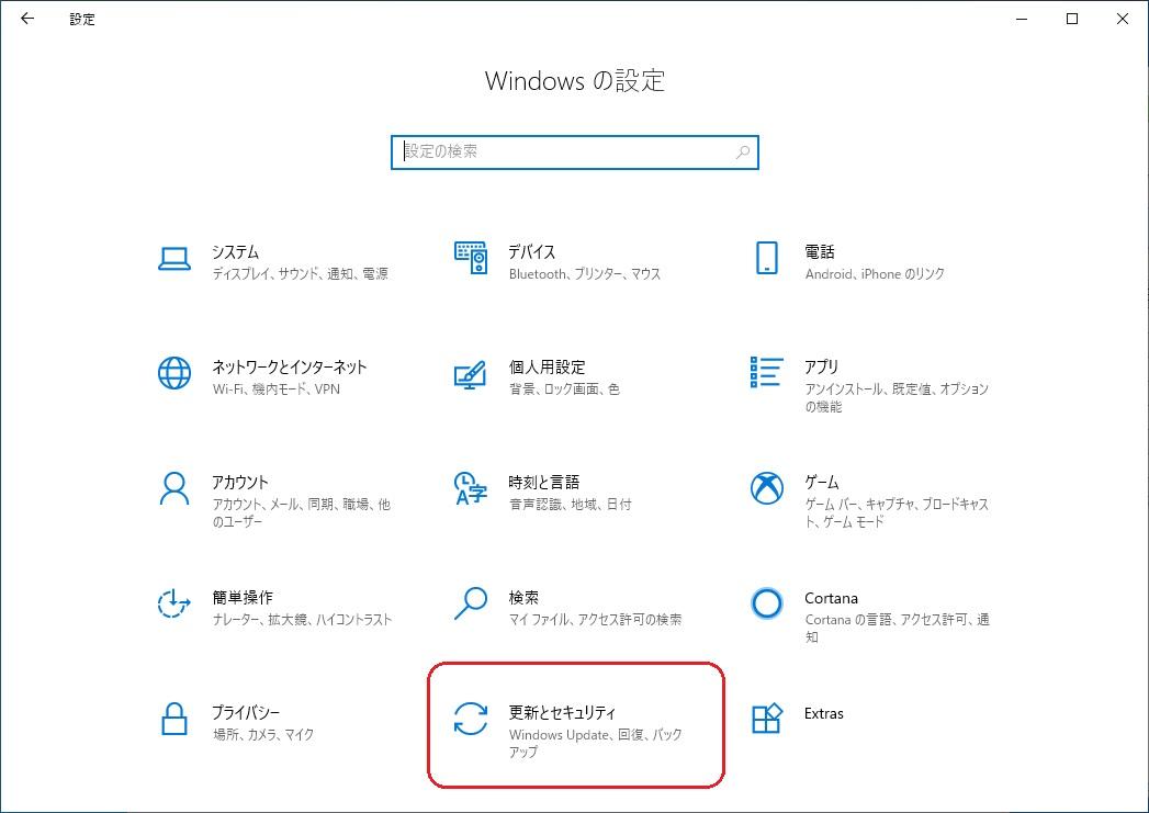 方法 windows10 アップデート