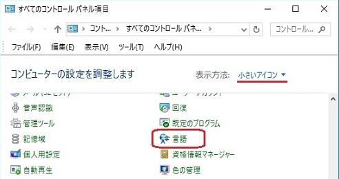 日本 入力 windows10 できない 語