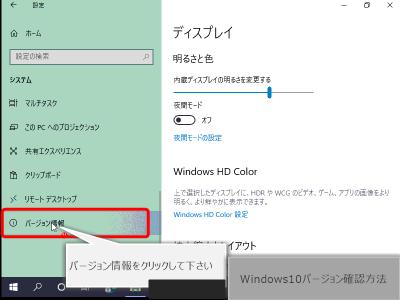 確認 windows10 バージョン