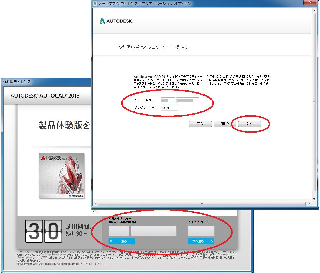AutoCAD] オートデスク ソフトウェアのアクティベーションおよび