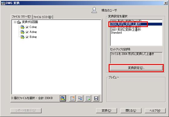 AutoCAD] DWG TrueViewを利用して複数のDWGファイルのバージョンを下位