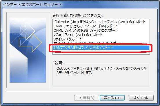 Outlook メール データ 移行