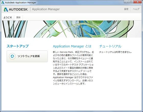 autocad autodesk application manager とは
