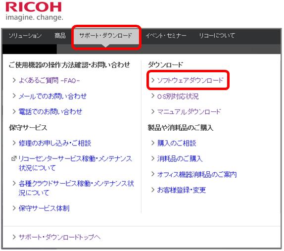 ricoh pc fax pc faxドライバのダウンロードとインストール