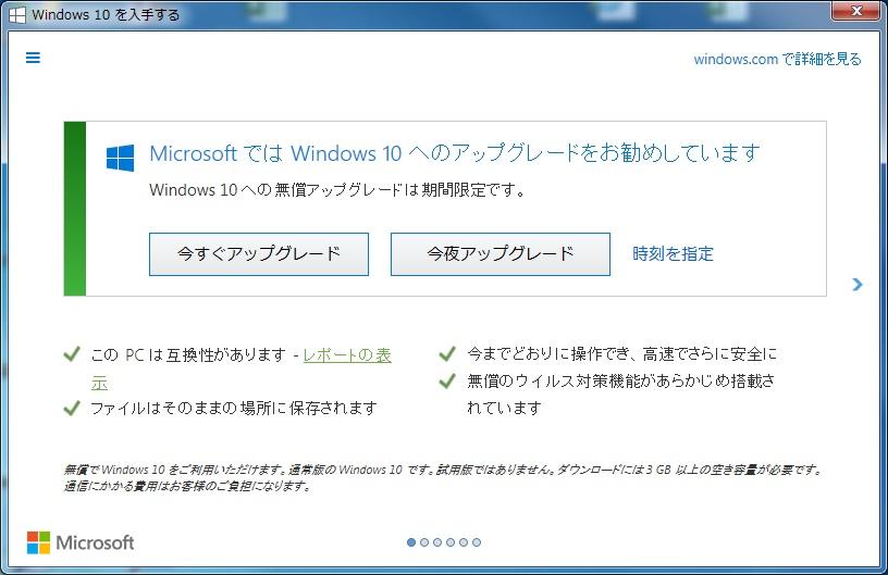 windows 10 へ の 無償 アップグレード